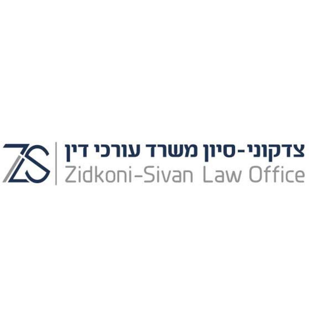 מיתוג עורכי דין סיון צדקוני