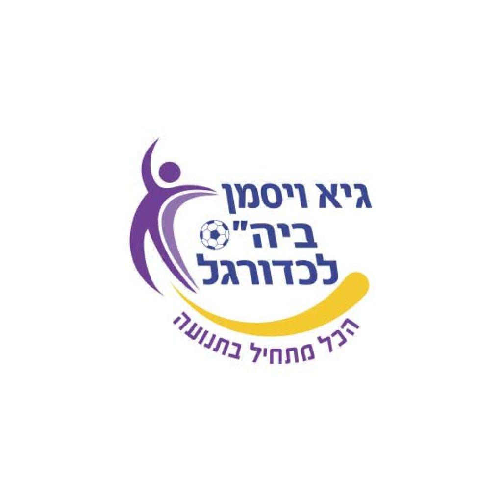 עיצוב-לוגו-לבית-ספר-לכדורגל