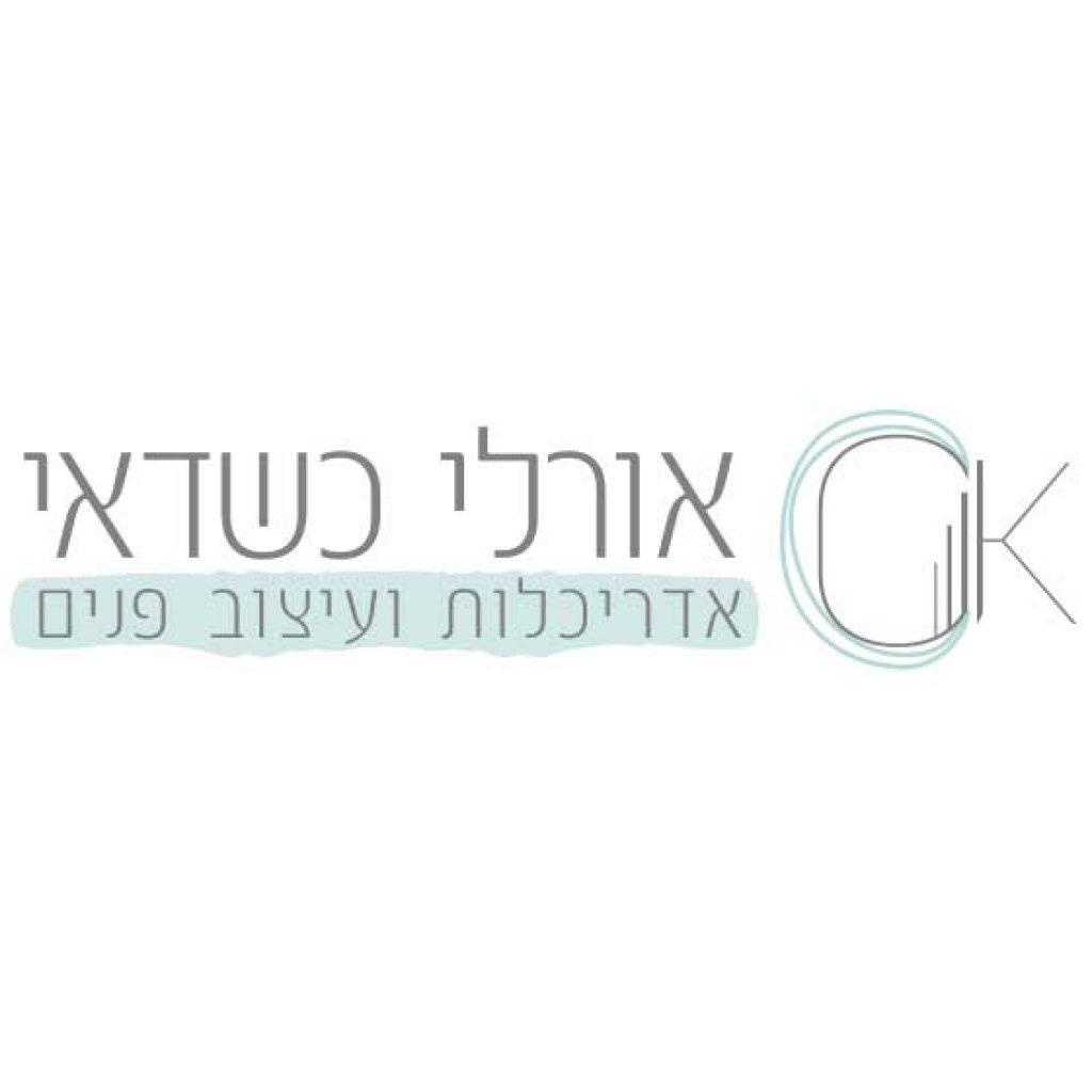 עיצוב-לוגו-למעצבת-פנים-ואדריכלית