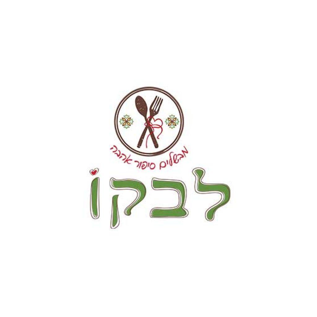עיצוב-לוגו-לעסק-מזון-קייטרינג
