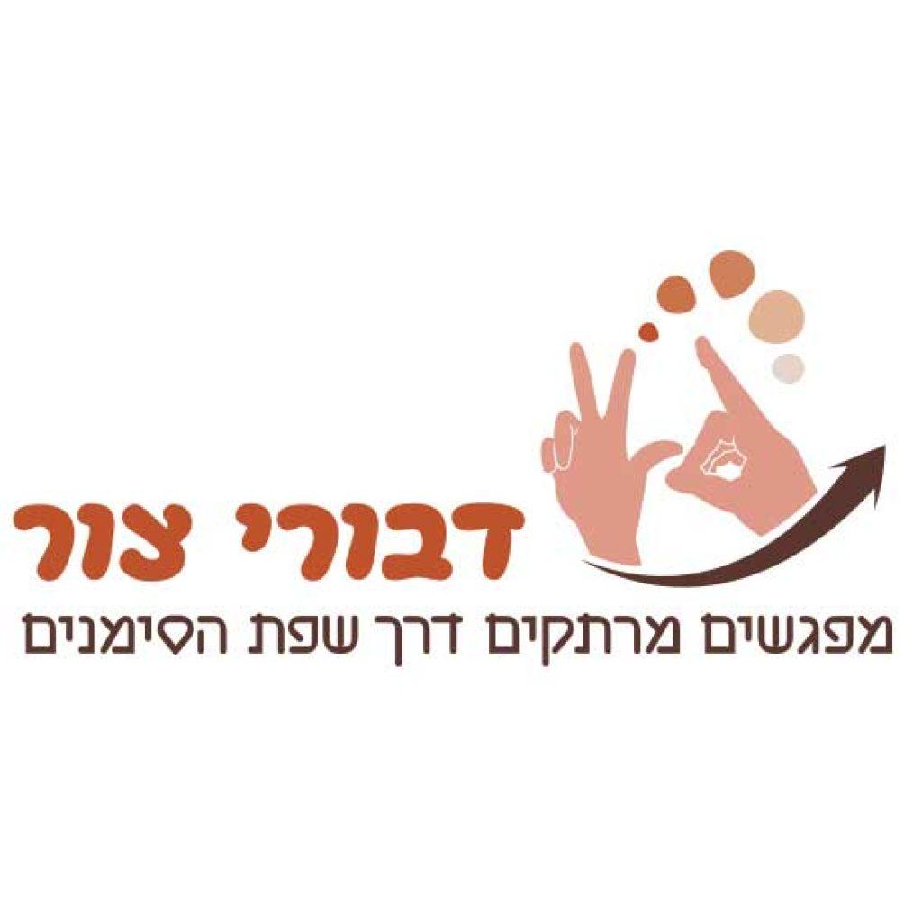 עיצוב-לוגו-מרצה-שפת-הסימנים