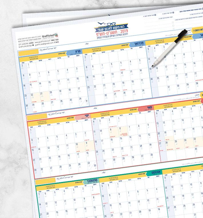 לוח-תכנון-שנתי-2019
