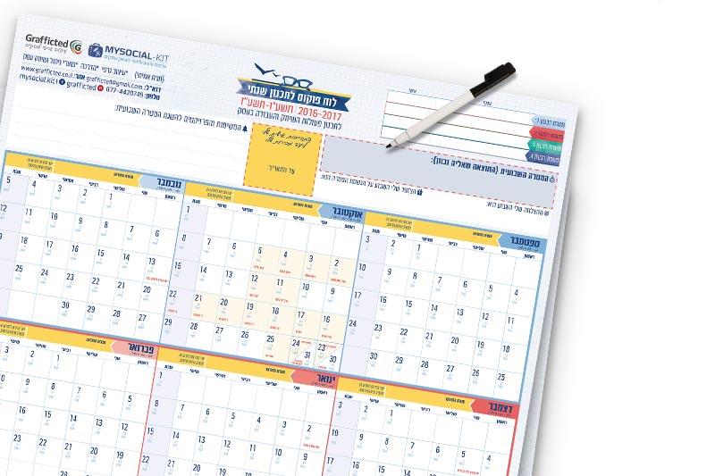 לוח שה 2017 ולוח שנה 2018 לוח שנה דו-צדדי ענקי