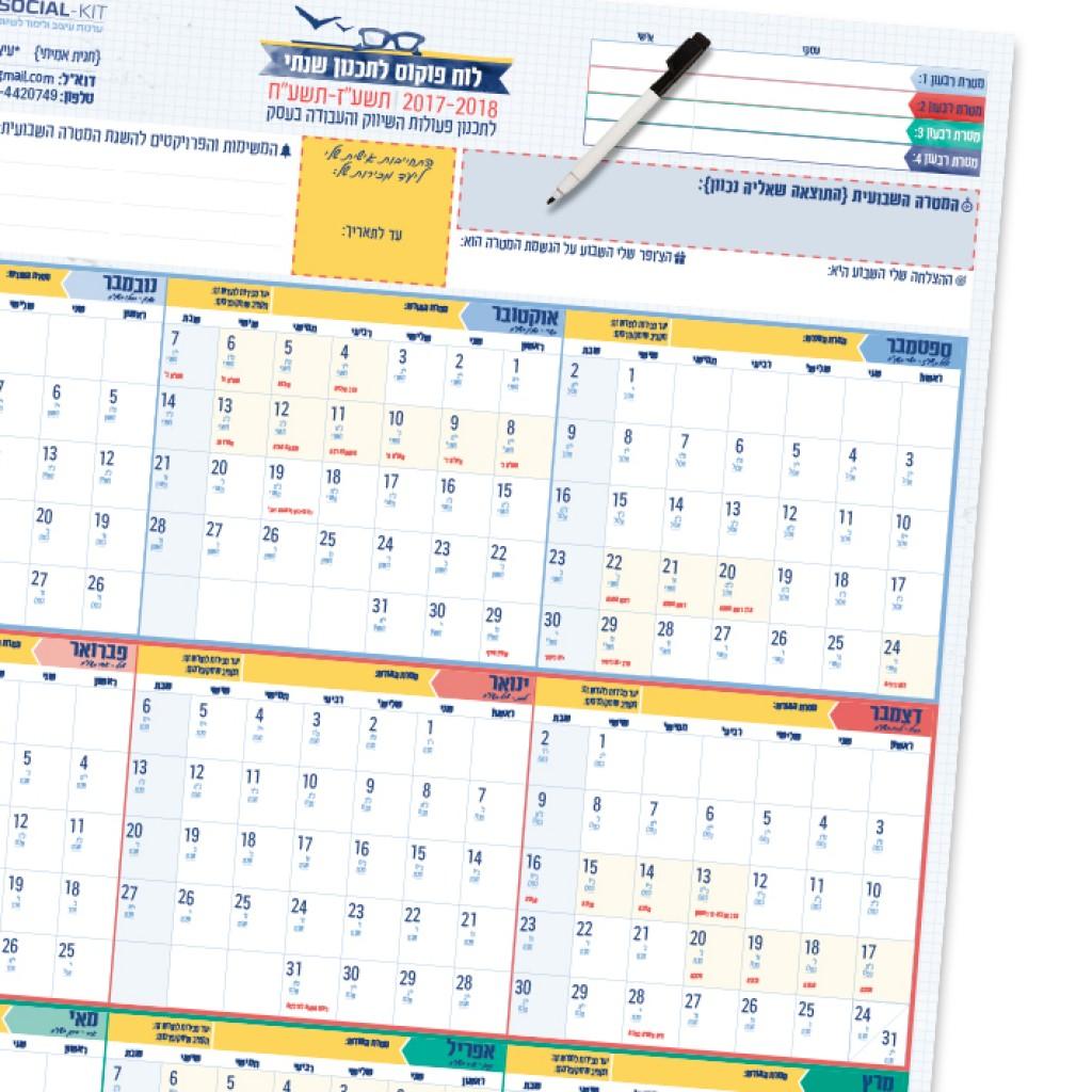 לוח שנה מחיק ענקי