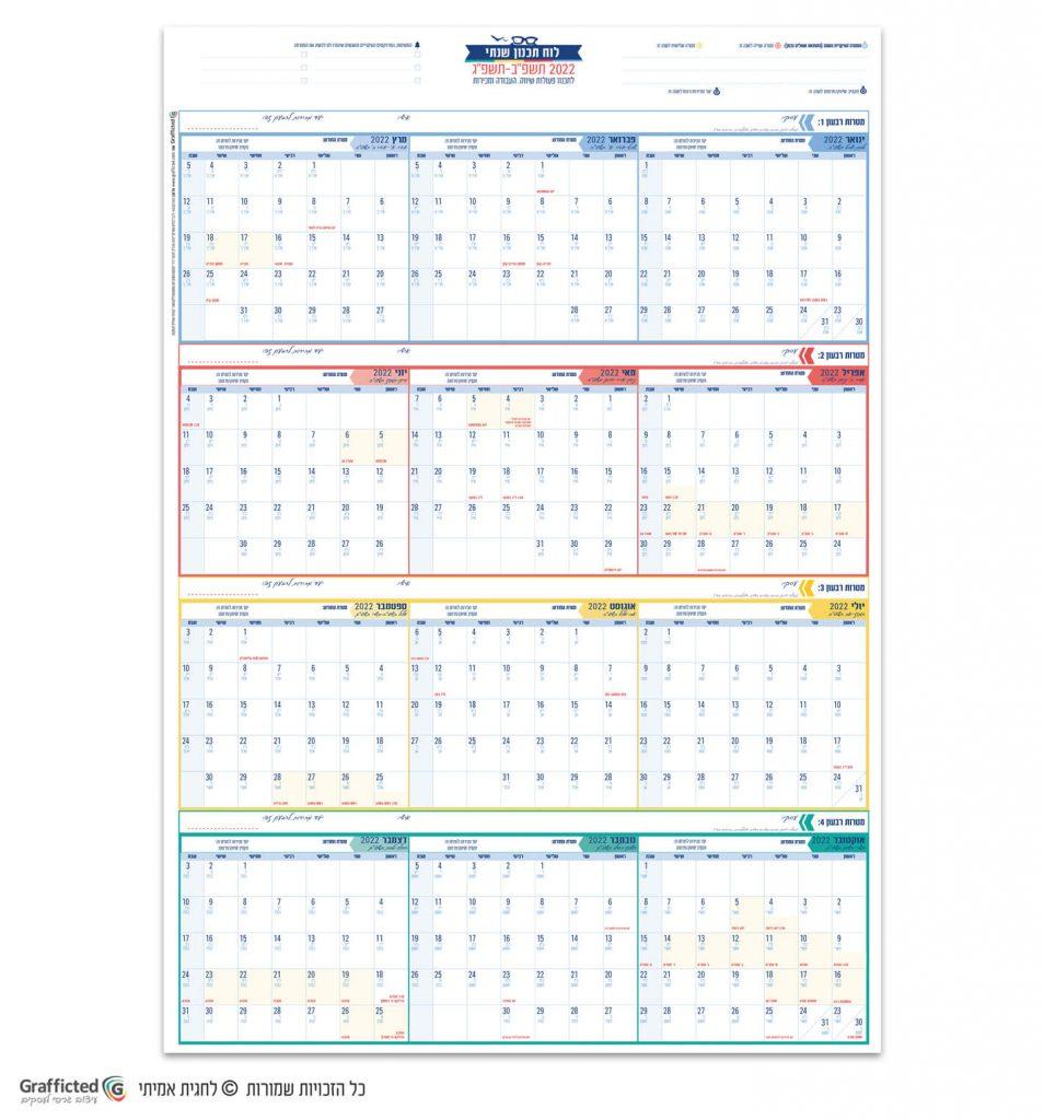 לוח תכנון שנה מחיק 2022