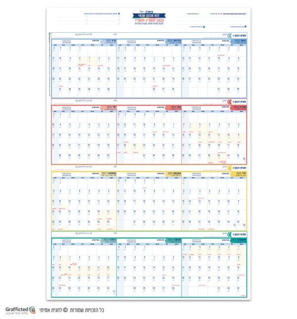 לוח תכנון שנה מחיק 2023