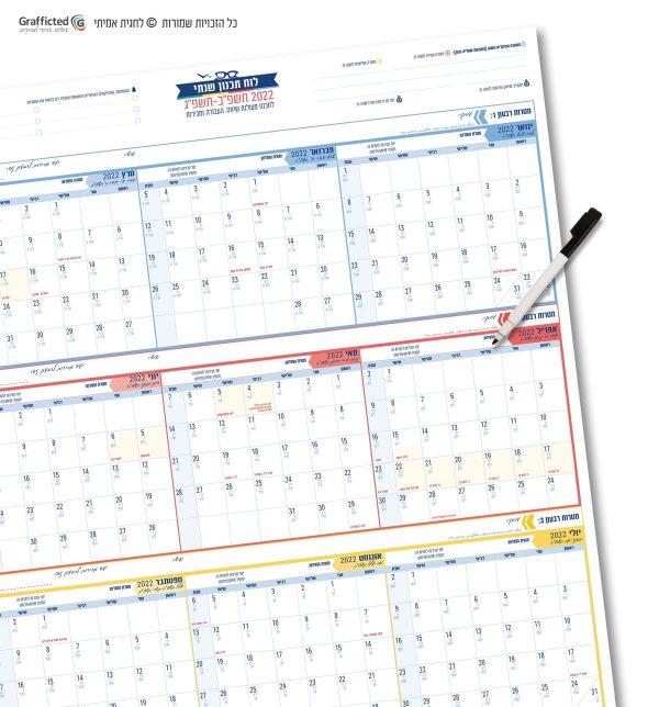 לוח-תכנון-שנתי-לפוקוס-2022-2023