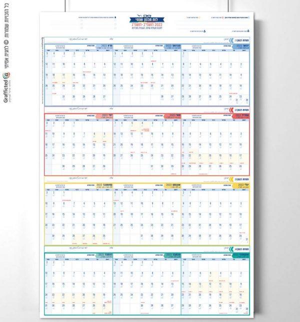 לוח-תכנון-שנתי-מחיק-ענק-2022 (2)