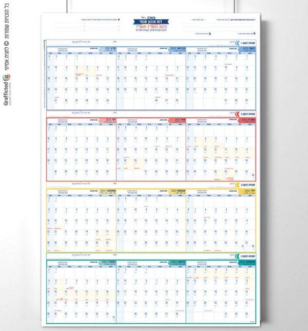 לוח-תכנון-שנתי-מחיק-ענק-2023 (2)