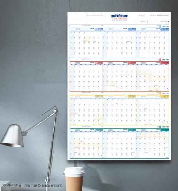 לוח תכנון שנתי ענקי 2023