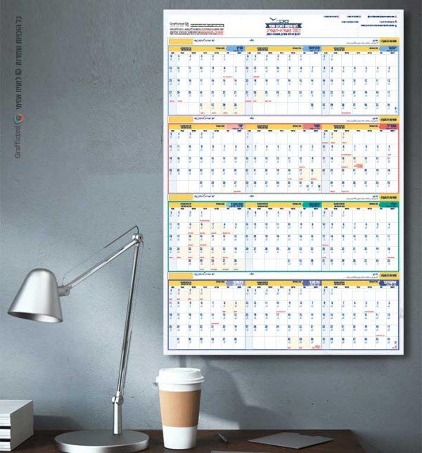 לוח תכנון שנתי 2020