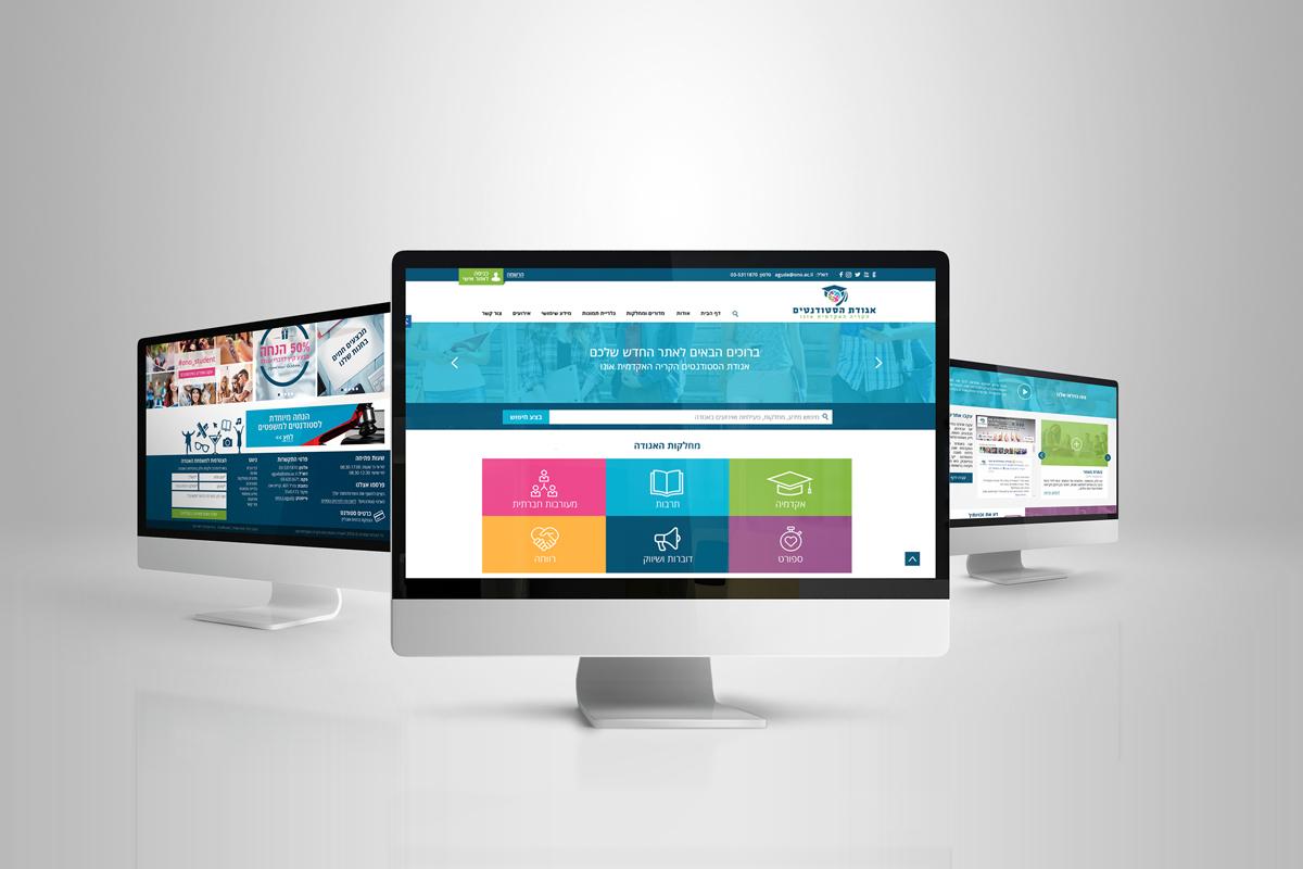 עיצוב אתר לאגודת הסטודנטים