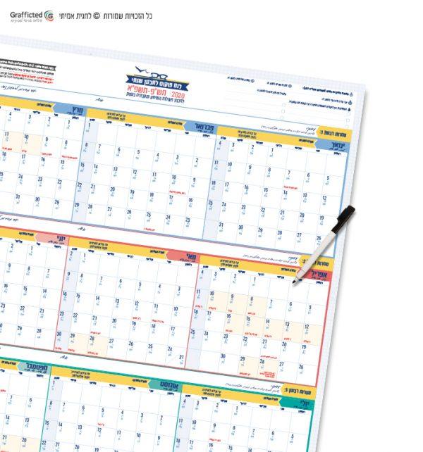לוח שנה מחיק ענקי 2020 פוקוס