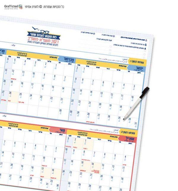 לוח שנה מחיק ענקי 2021 פוקוס