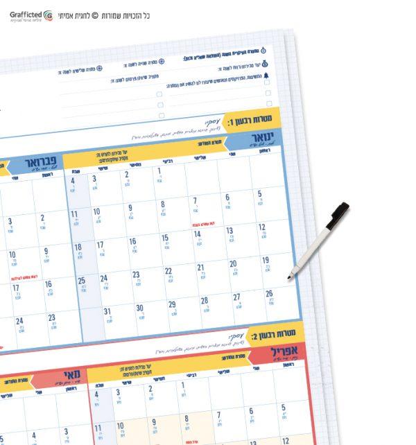 לוח שנה עסקי 2020