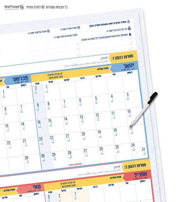 לוח שנה עסקי 2021