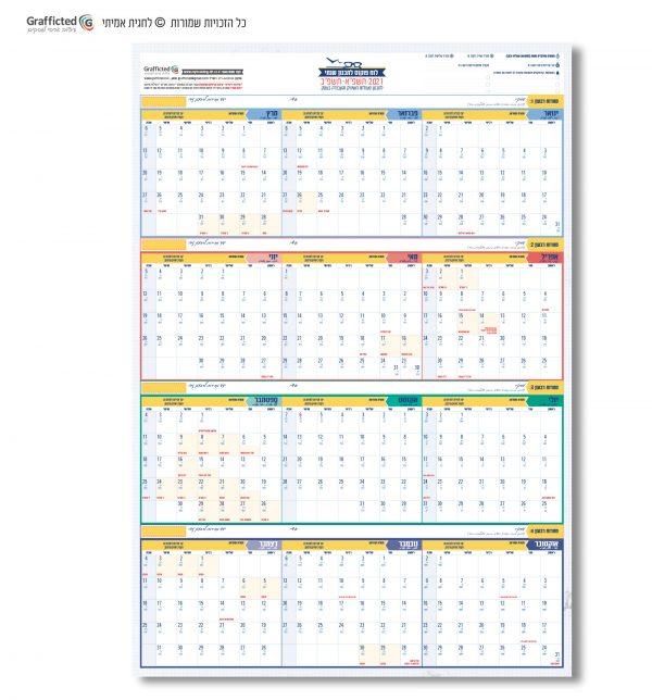 לוח תכנון שנה מחיק 2021
