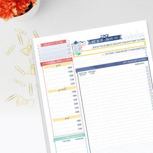 לוח תכנון יומי - בלוק משימות למיקוד