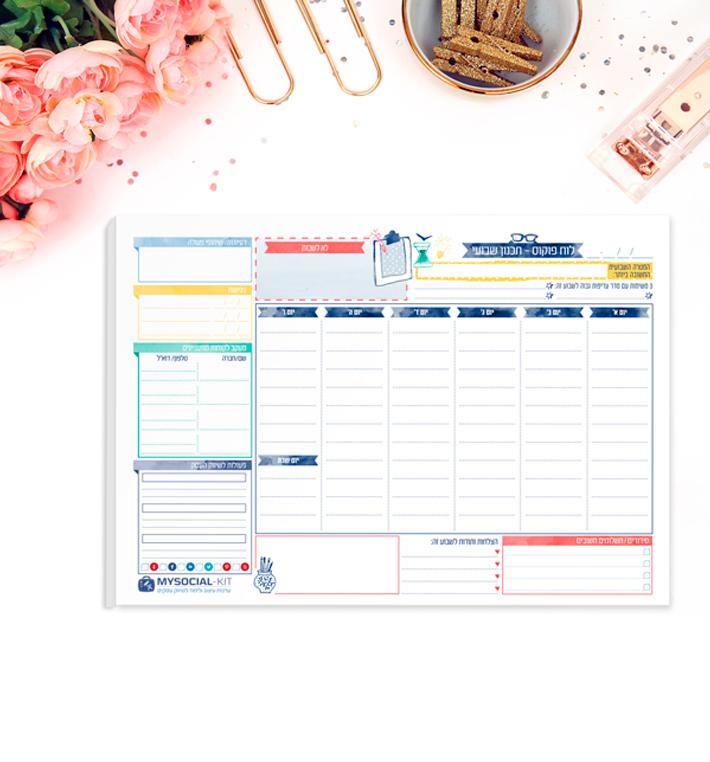 לוח תכנון שבועי