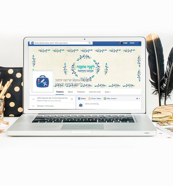 ברכה-לראש-השנה-לקאבר-בפייסבוק