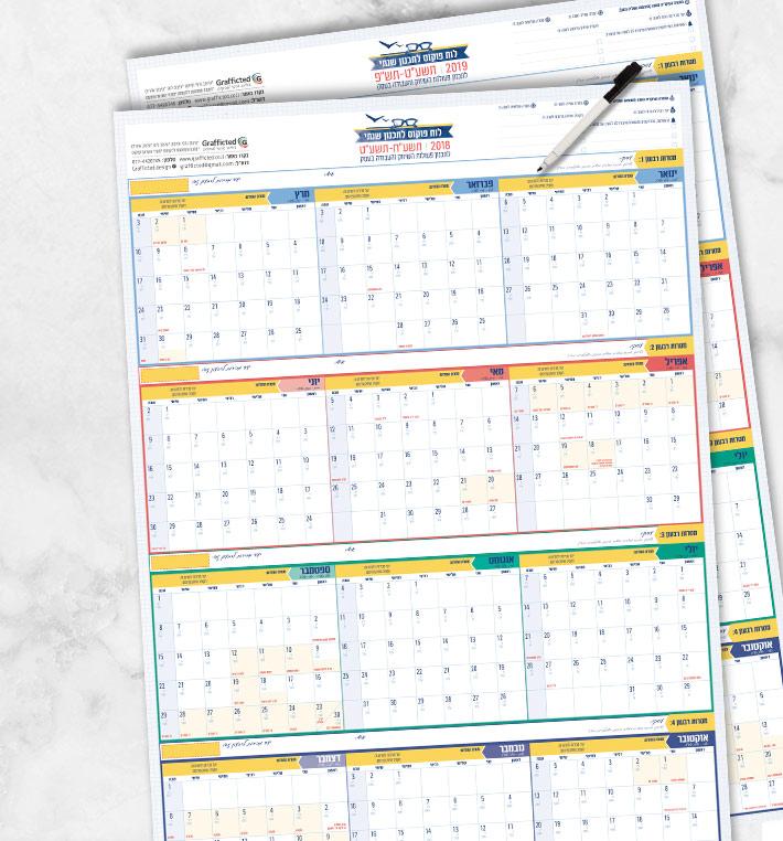 לוח תכנון שנה מחיק דו-צדדי