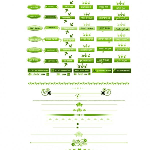 ערכת-עיצובים בגוונים של ירוקים