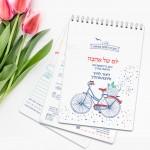 מחברת לתכנון משימות - מחברת יום של אהבה, מחברת לתכנון משימות יומי ושבועי