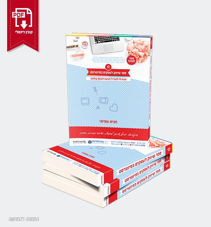 ספר שיווק בפינטרסט לעסקים