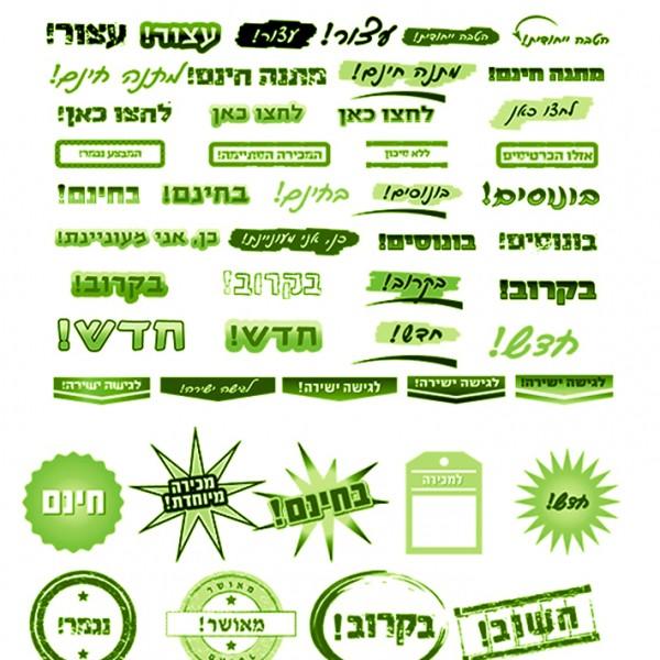ערכת-עיצובים-בצבע-ירוק