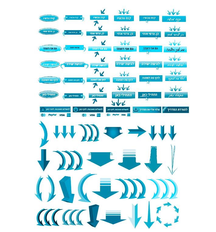 ערכת-עיצובים-תכלת-כפתורים-וחיצים