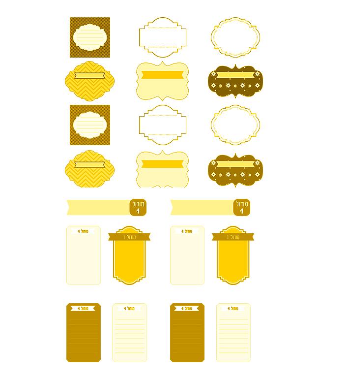 עיצובים בצהוב