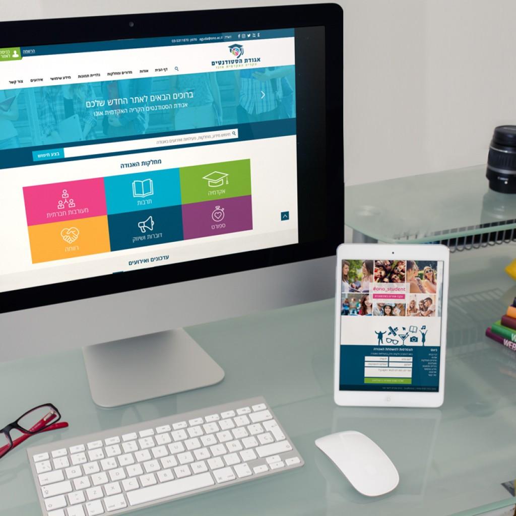 עיצוב-אתר-לאגודת-סטודנטים-הקריה-האקדמית-אונו