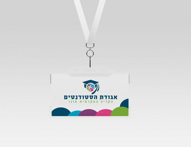 עיצוב לוגו אגודת סטודנטים אונו