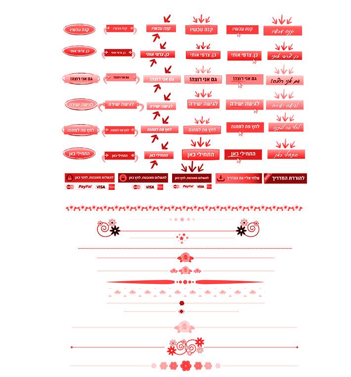 ערכת-עיצובים-אדומים