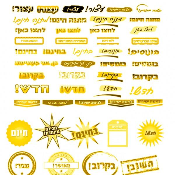 ערכת-עיצובים-צהוב