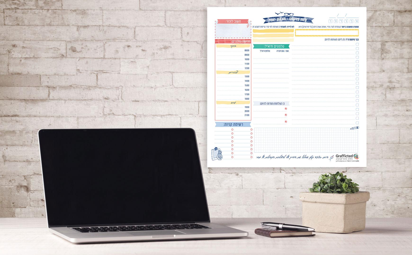 ארגון פוקוס יומי - לוח תכנון יומי מחיק לשימוש רב פעמי