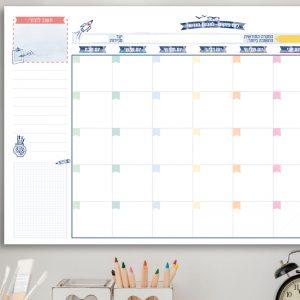 לוח חודשי מחיק