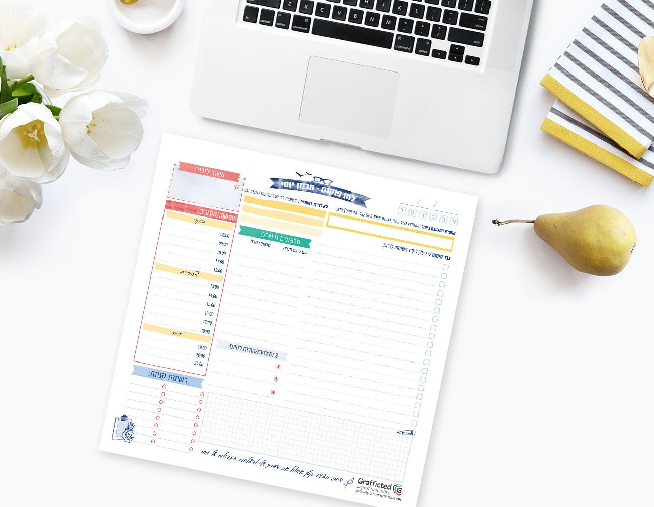 לוח תכנון יומי מחיק