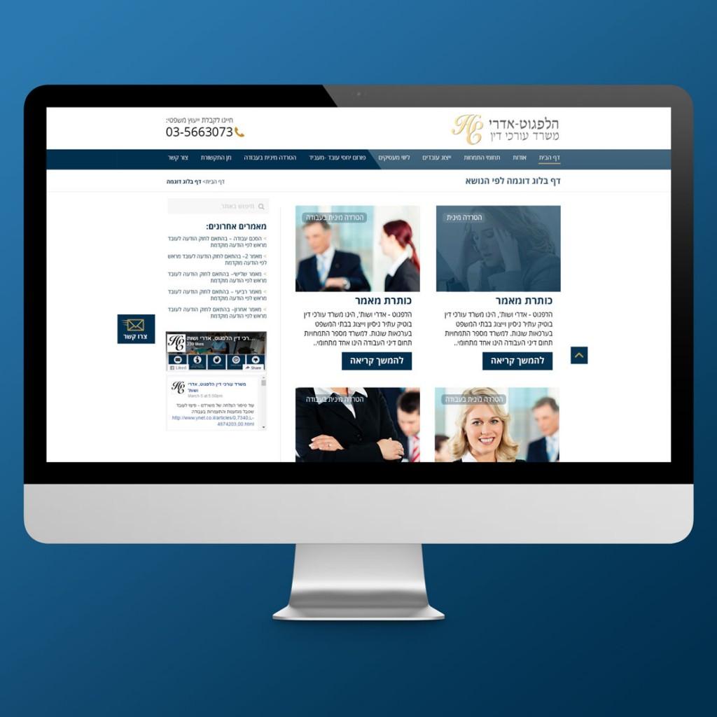 בניית-אתרים-למשרדי-עורכי-דין