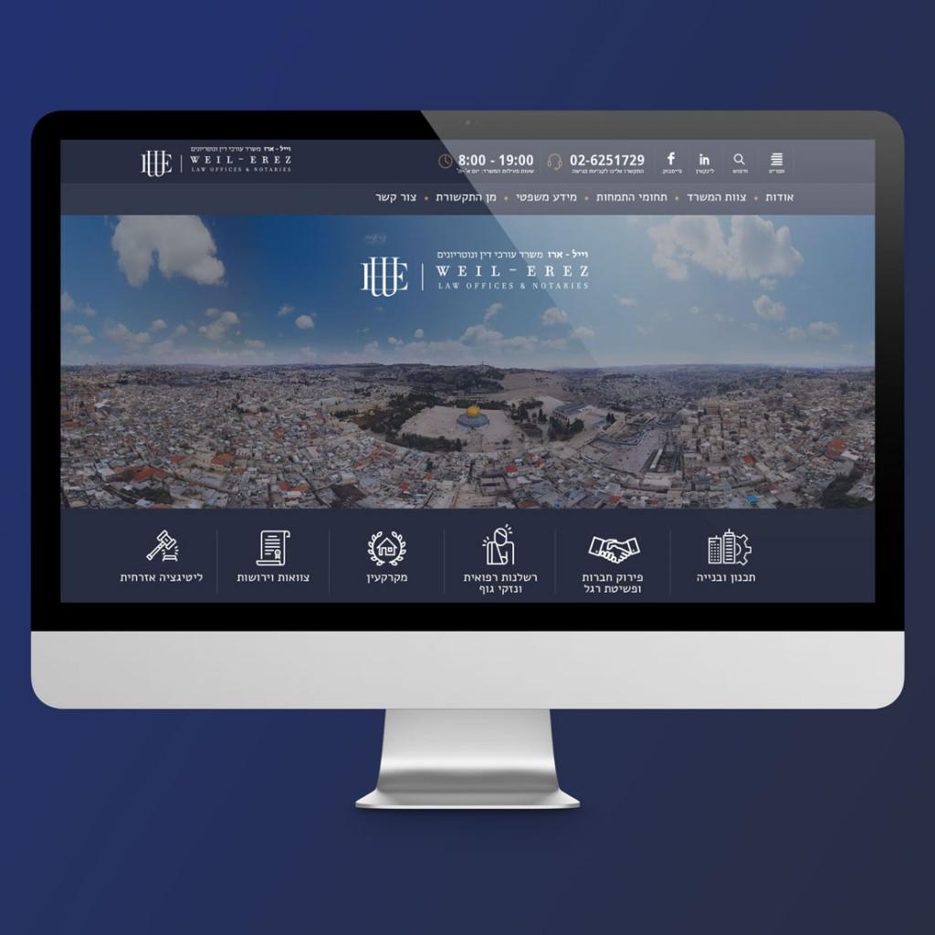 בניית אתר למשרד עורכי דין