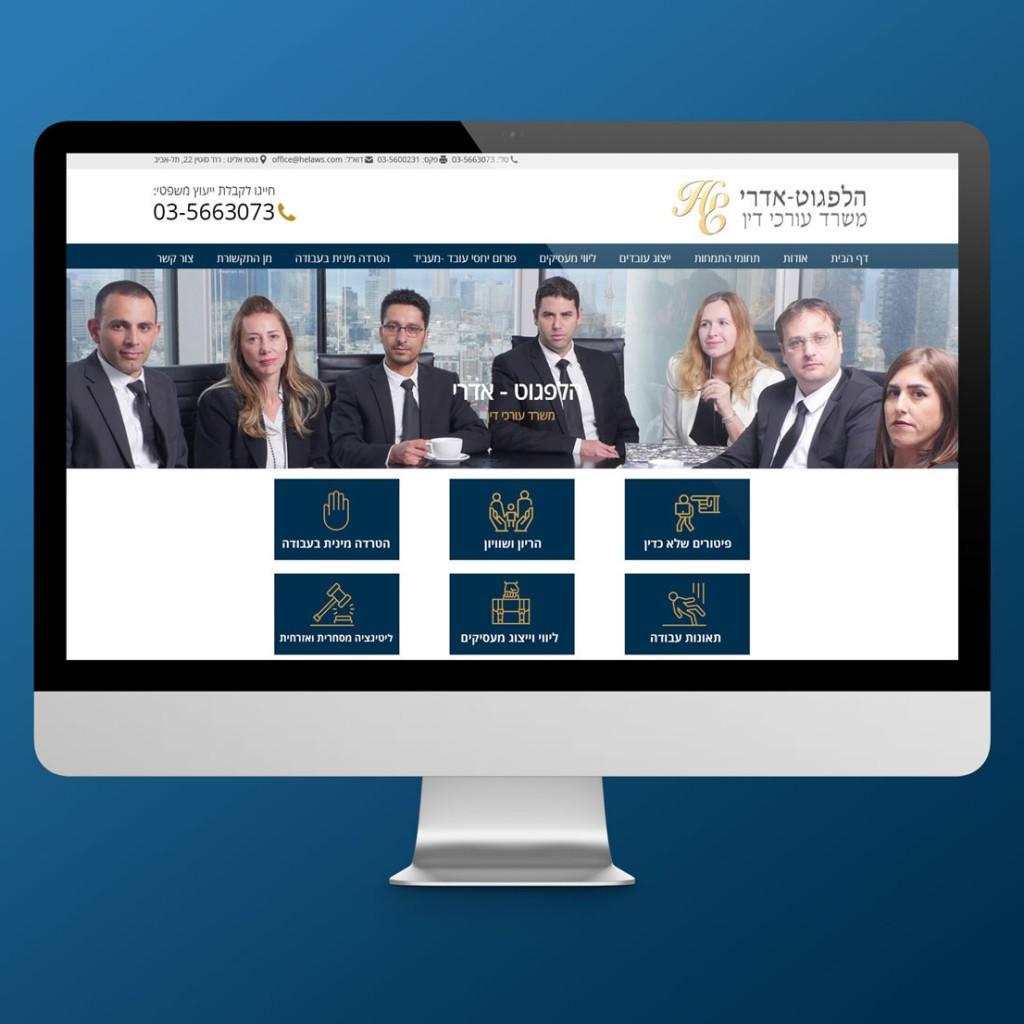 בניית-אתר-תדמית-למשרד-עורכי-דין