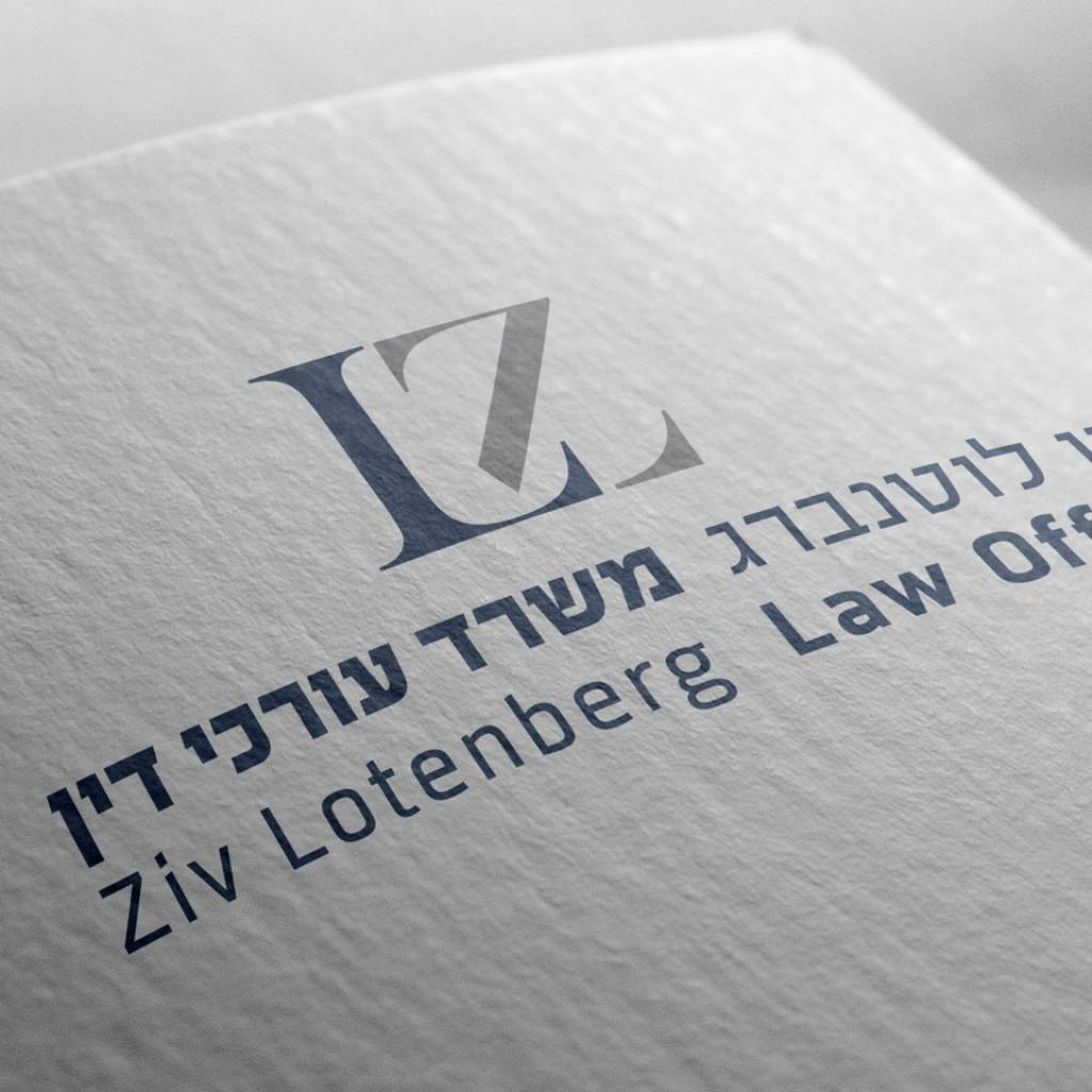 לוגו למשרד עורכי דין