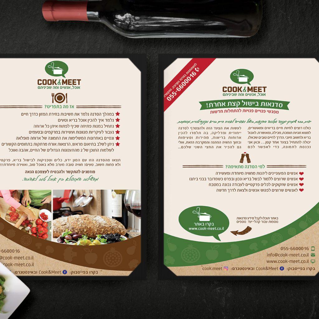 מיתוג תחום האוכל - פלייר לסדנת בישול