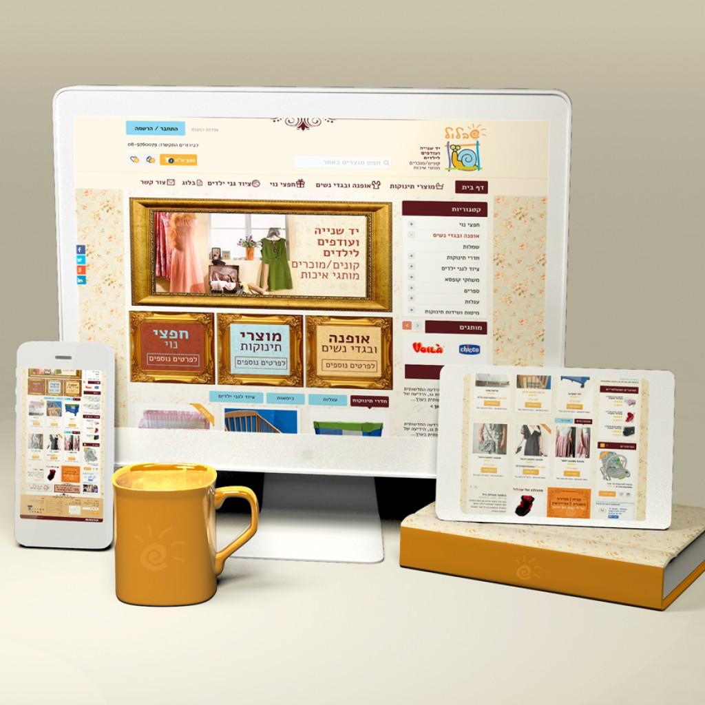 עיצוב אתר חנות וינטג