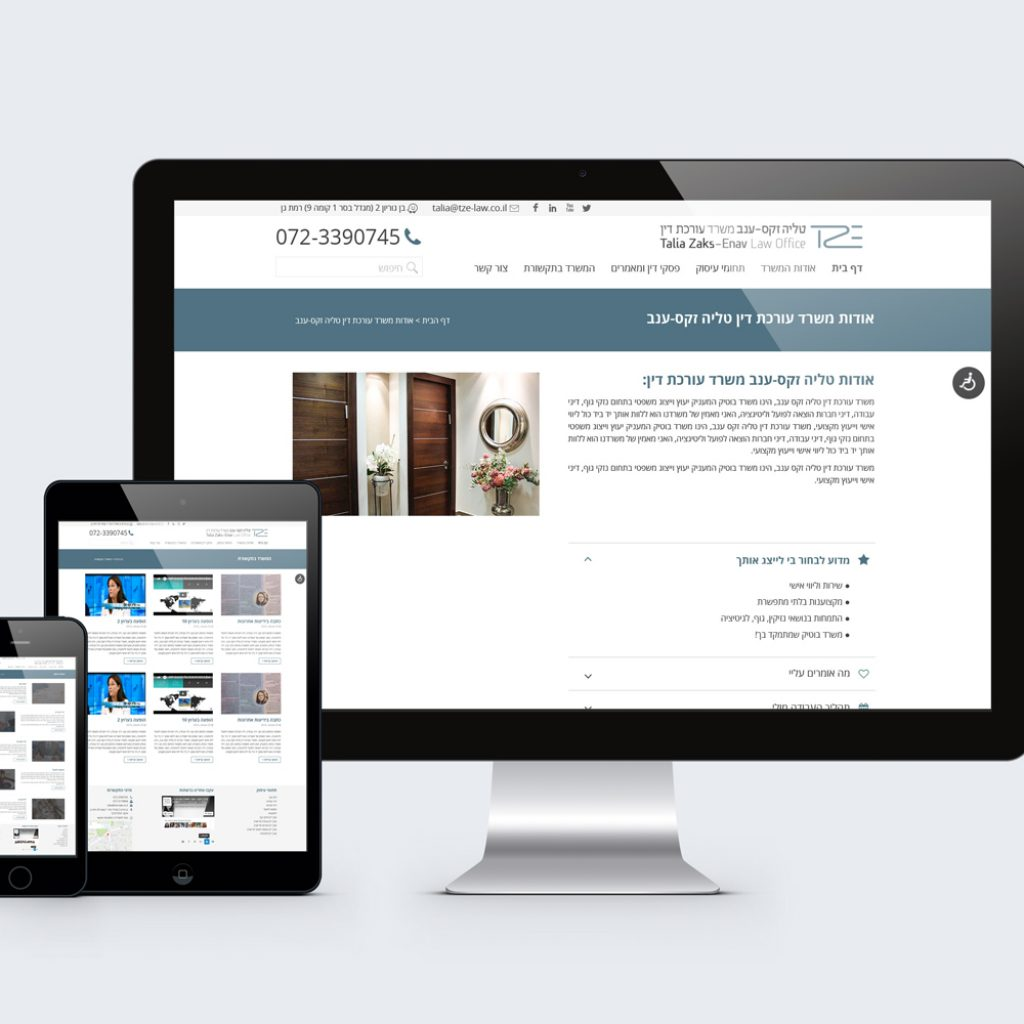 עיצוב אתר לעורכת דין