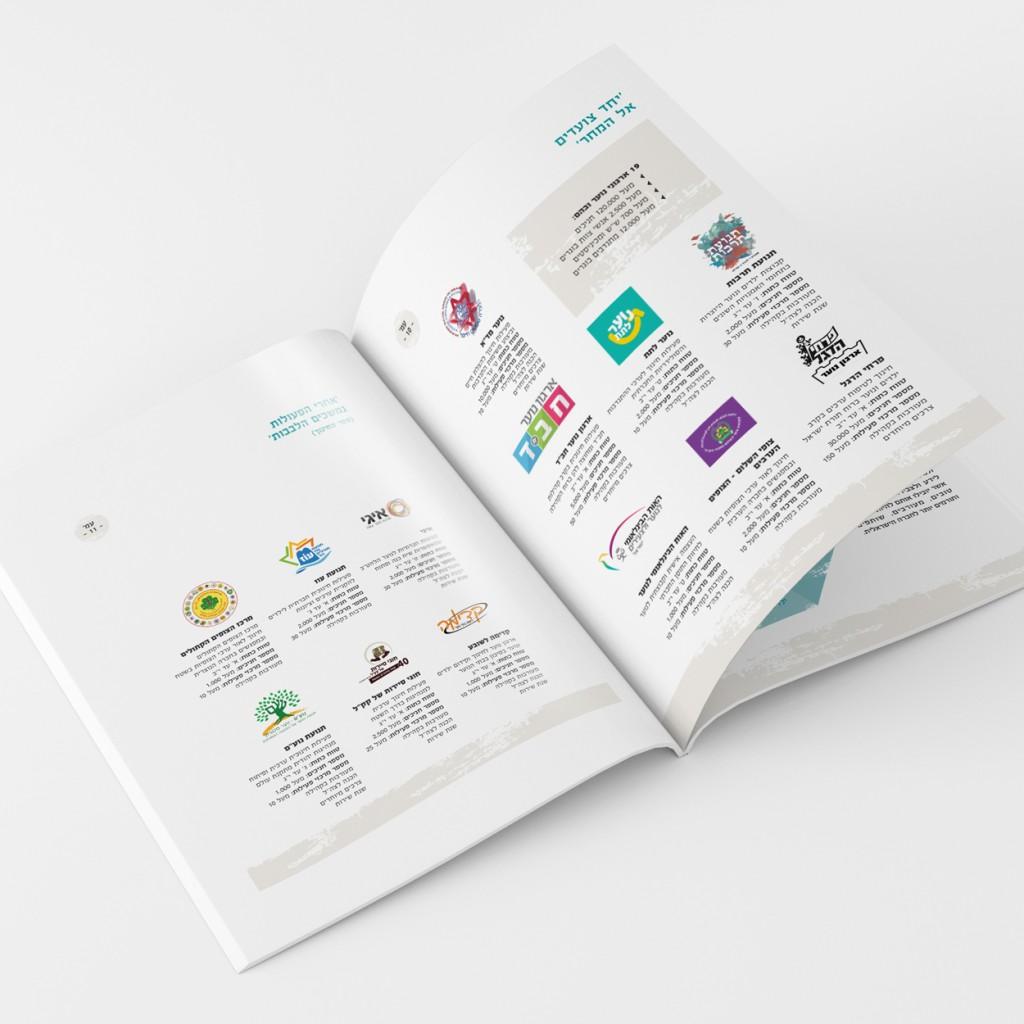 עיצוב חוברת לכנסים