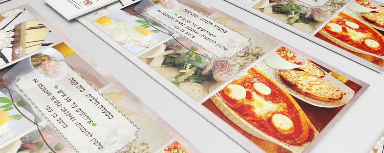 עיצוב לפייסבוק למסעדה חלבית