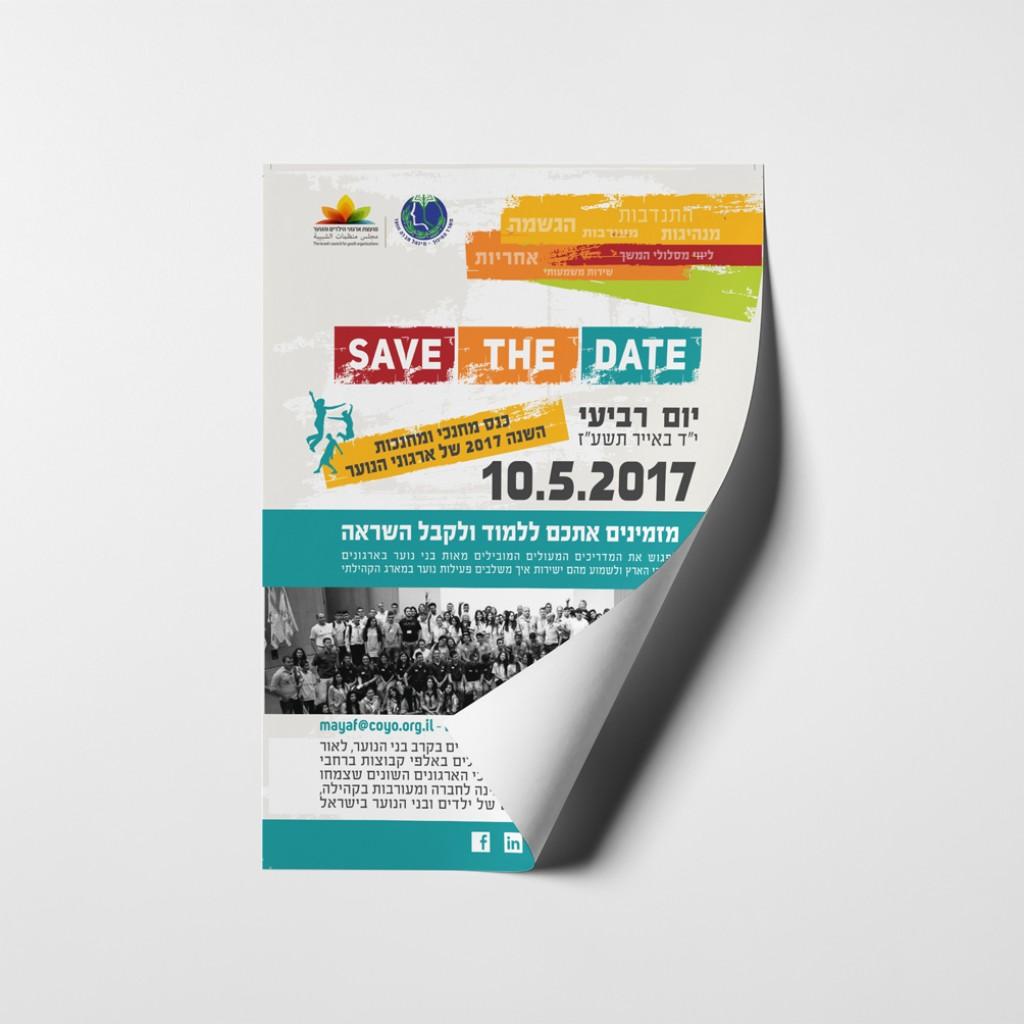 עיצוב ניוזלטר לכנס save the date
