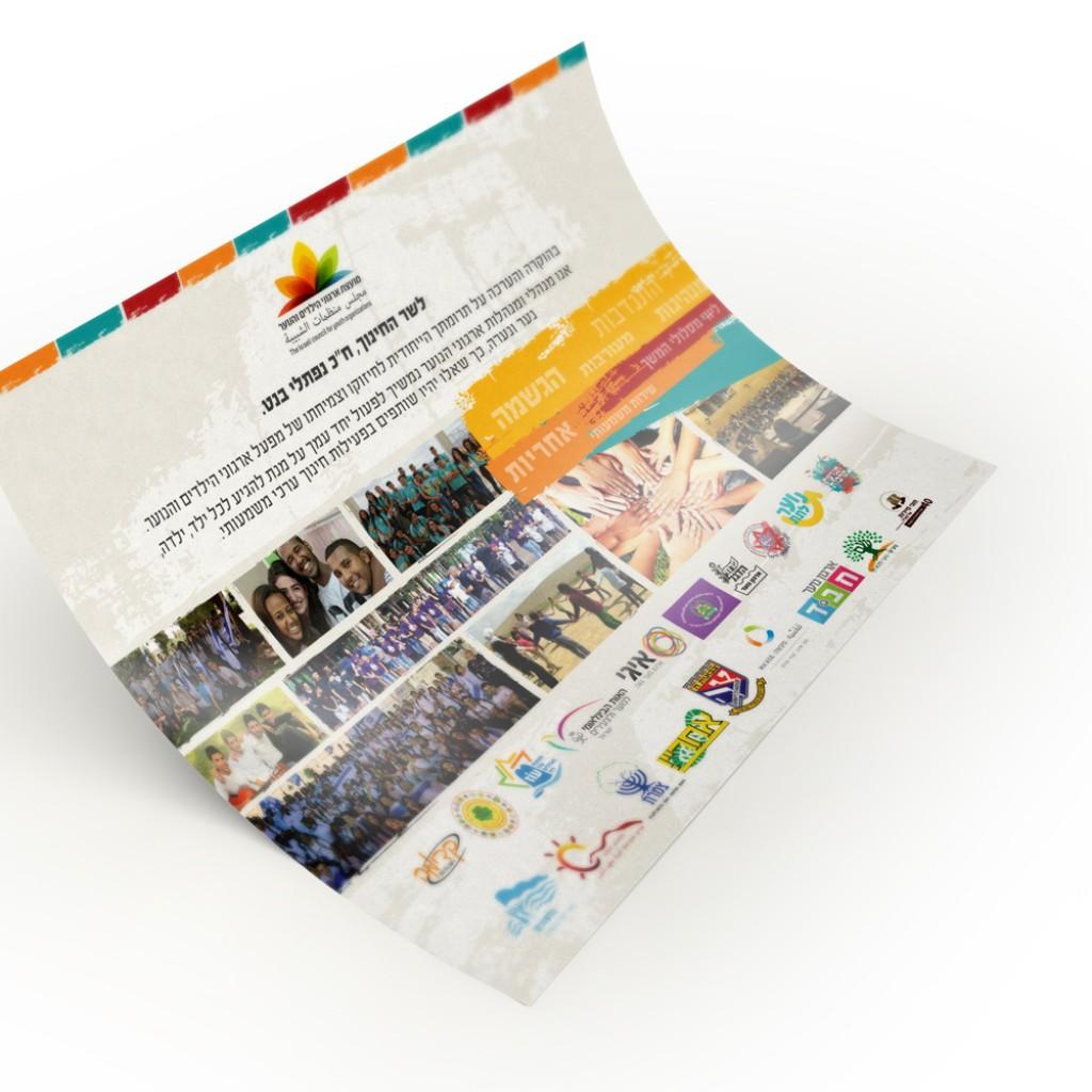 עיצוב תעודת הוקרה לשר החינוך