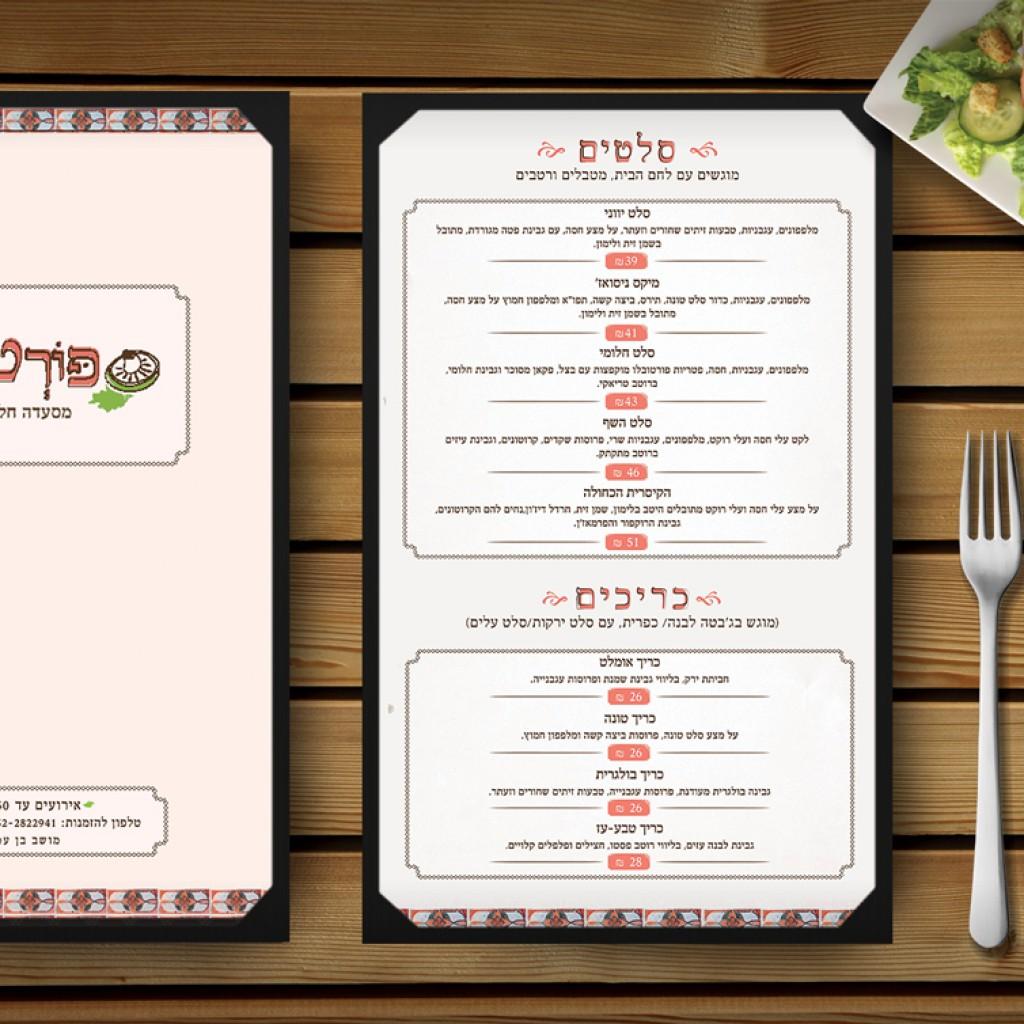עיצוב תפריט למסעדה